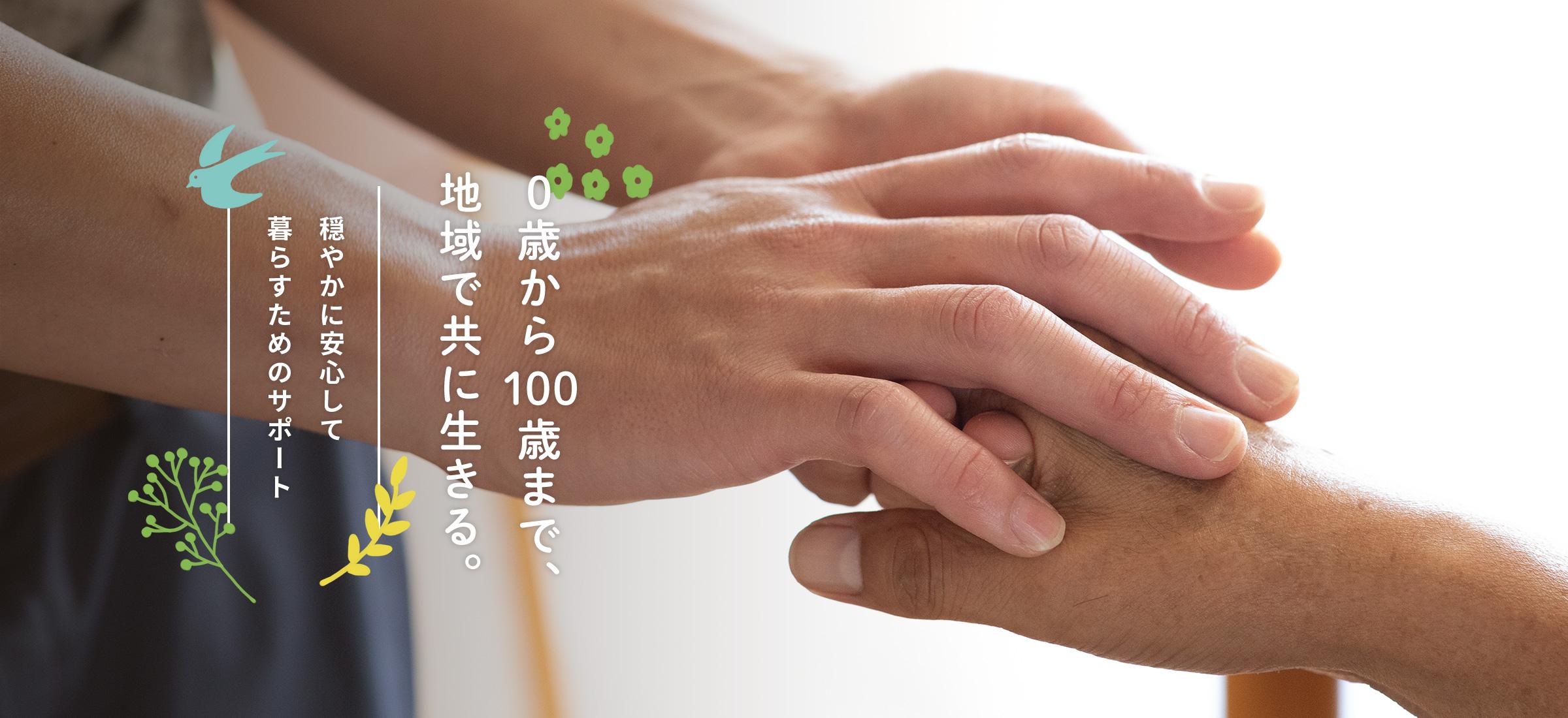 穏やかに安心して暮らすためのサポート 障がい者支援・高齢者支援 しちほうかい