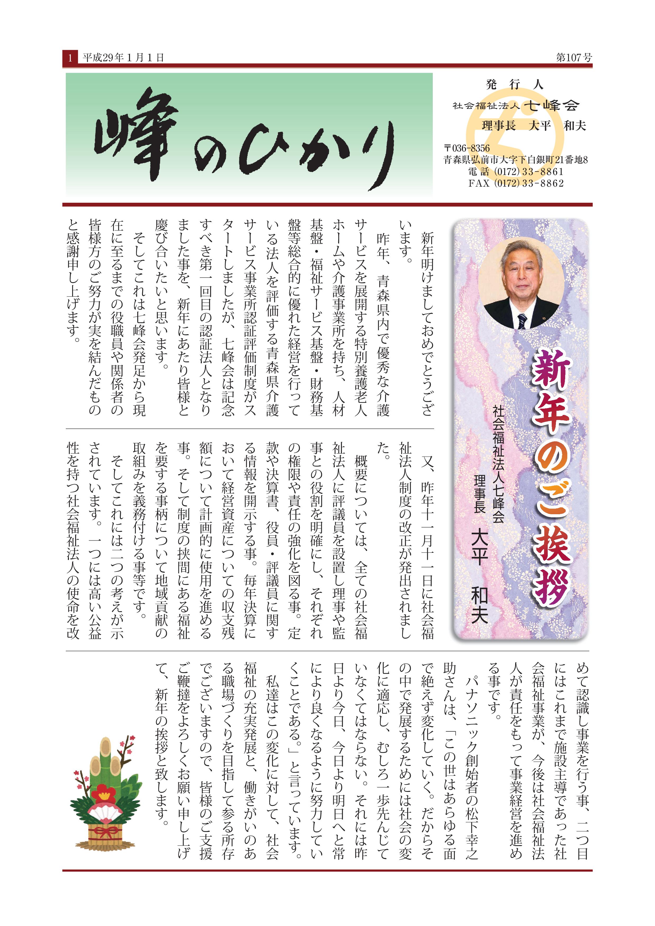 「峰のひかり」第107号のダウンロード[PDF:2MB]