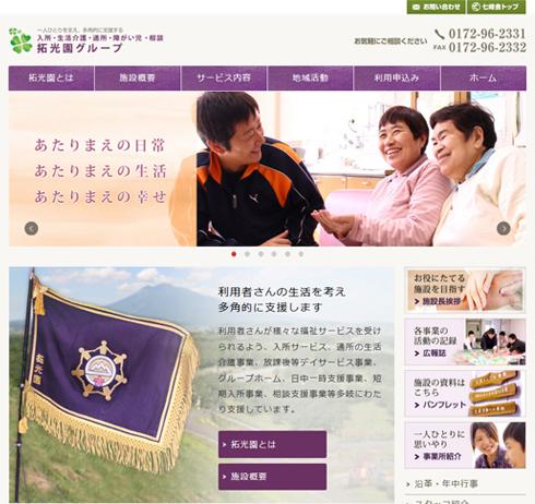 拓光園グループホームページ