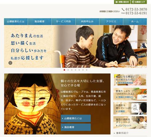 山郷館黒石グループホームページ