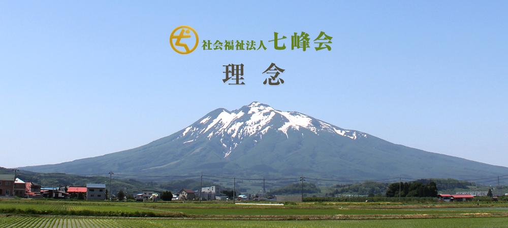 青森県弘前市社会福祉法人七峰会理念