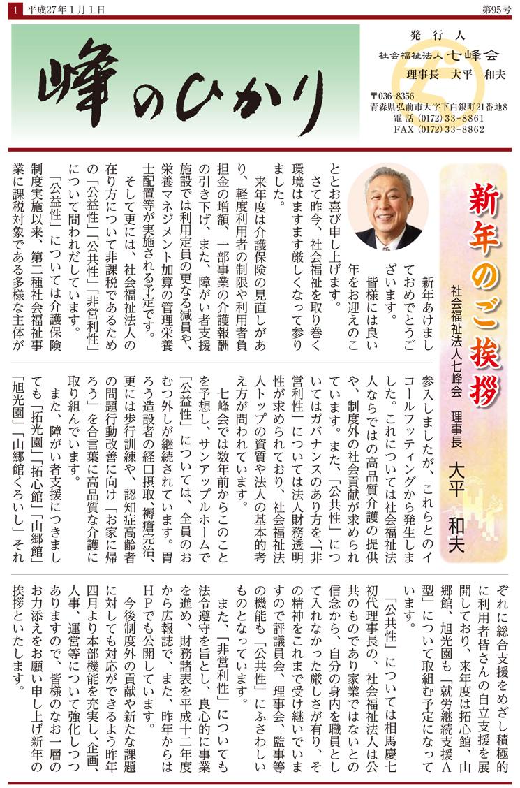 「峰のひかり」第95号のダウンロード[PDF:980KB]
