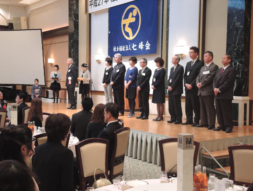平成27年 社会福祉法人七峰会 新年会の様子