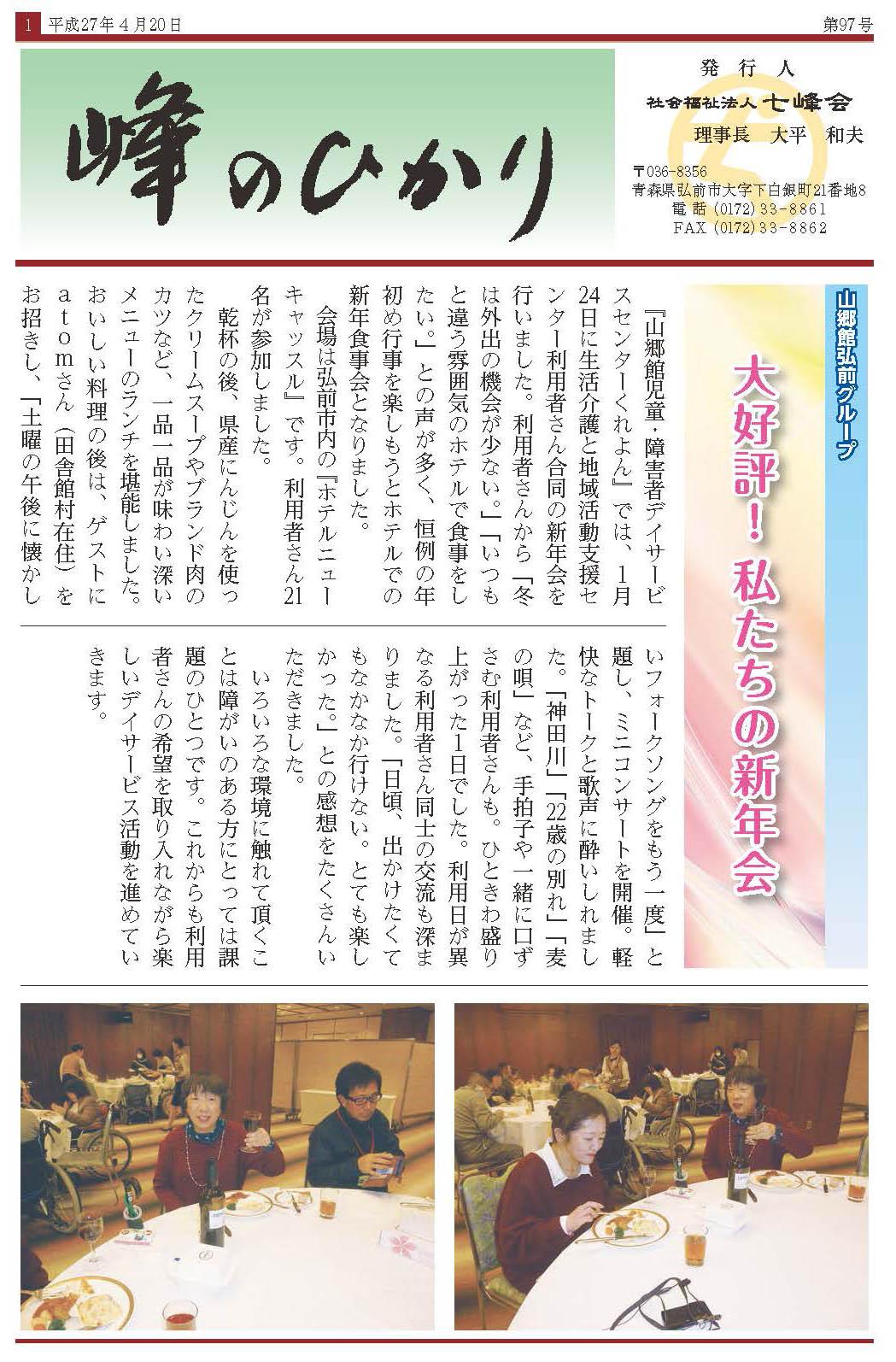 「峰のひかり」第97号のダウンロード[PDF:1.26MB]