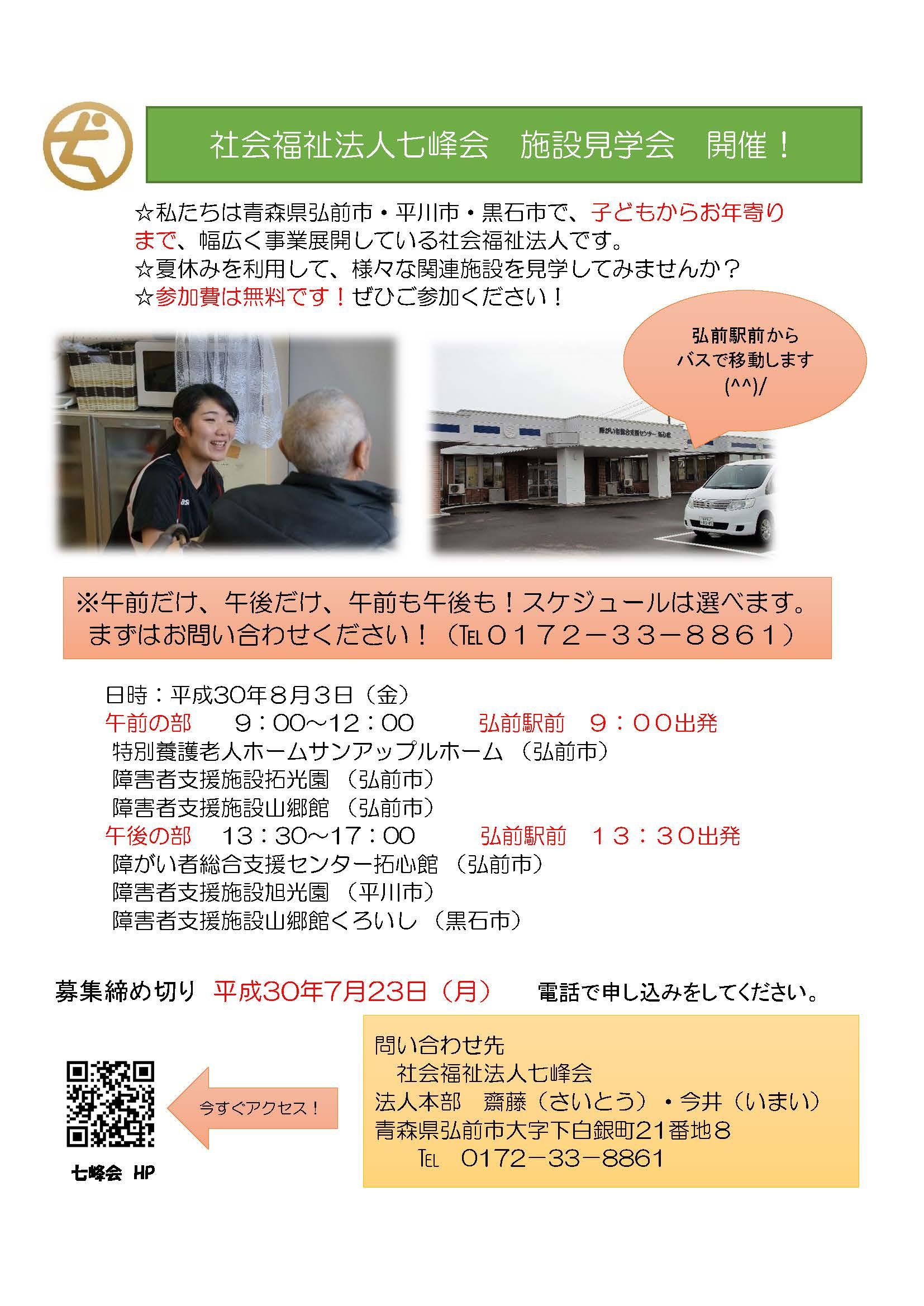 七峰会 施設見学会の開催
