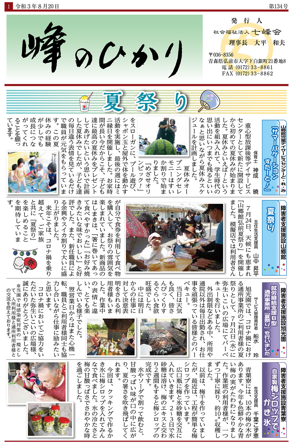 社会福祉法人・七峰会 「峰のひかり」第134号