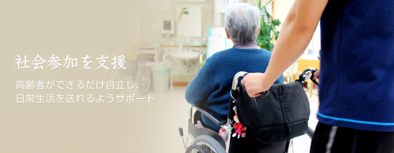 高齢者支援 高齢者ができるだけ自立し、日常生活を送れるようサポート