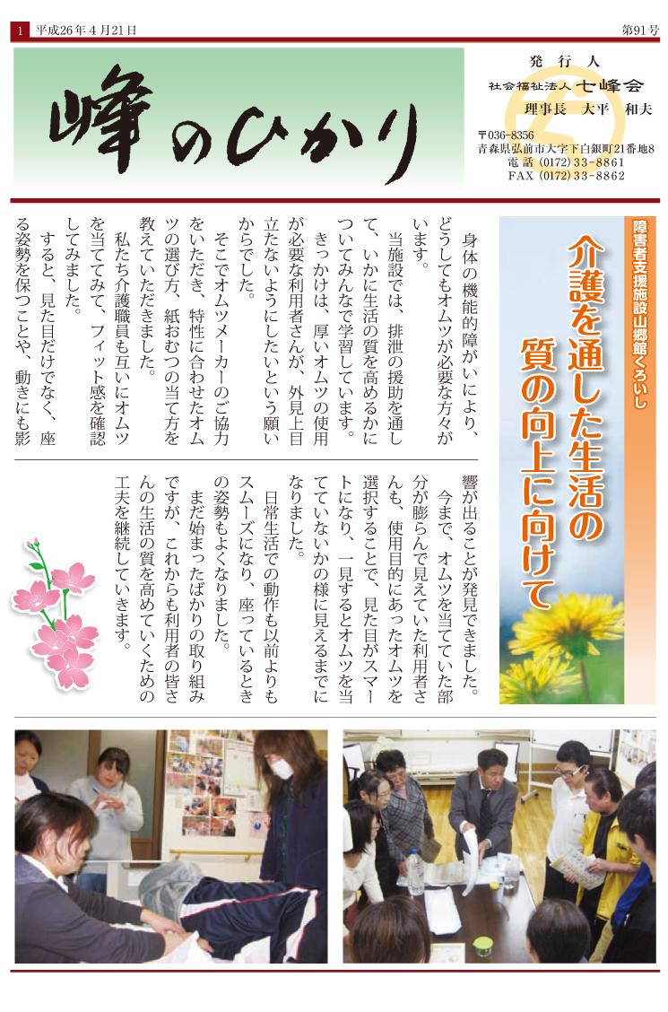 「峰のひかり」第91号のダウンロード[PDF:1.49MB]