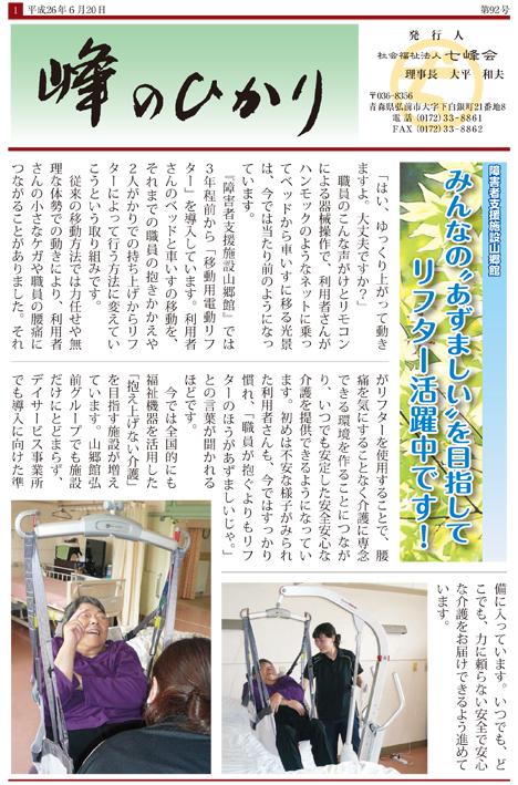 「峰のひかり」第92号のダウンロード[PDF:1.47MB]