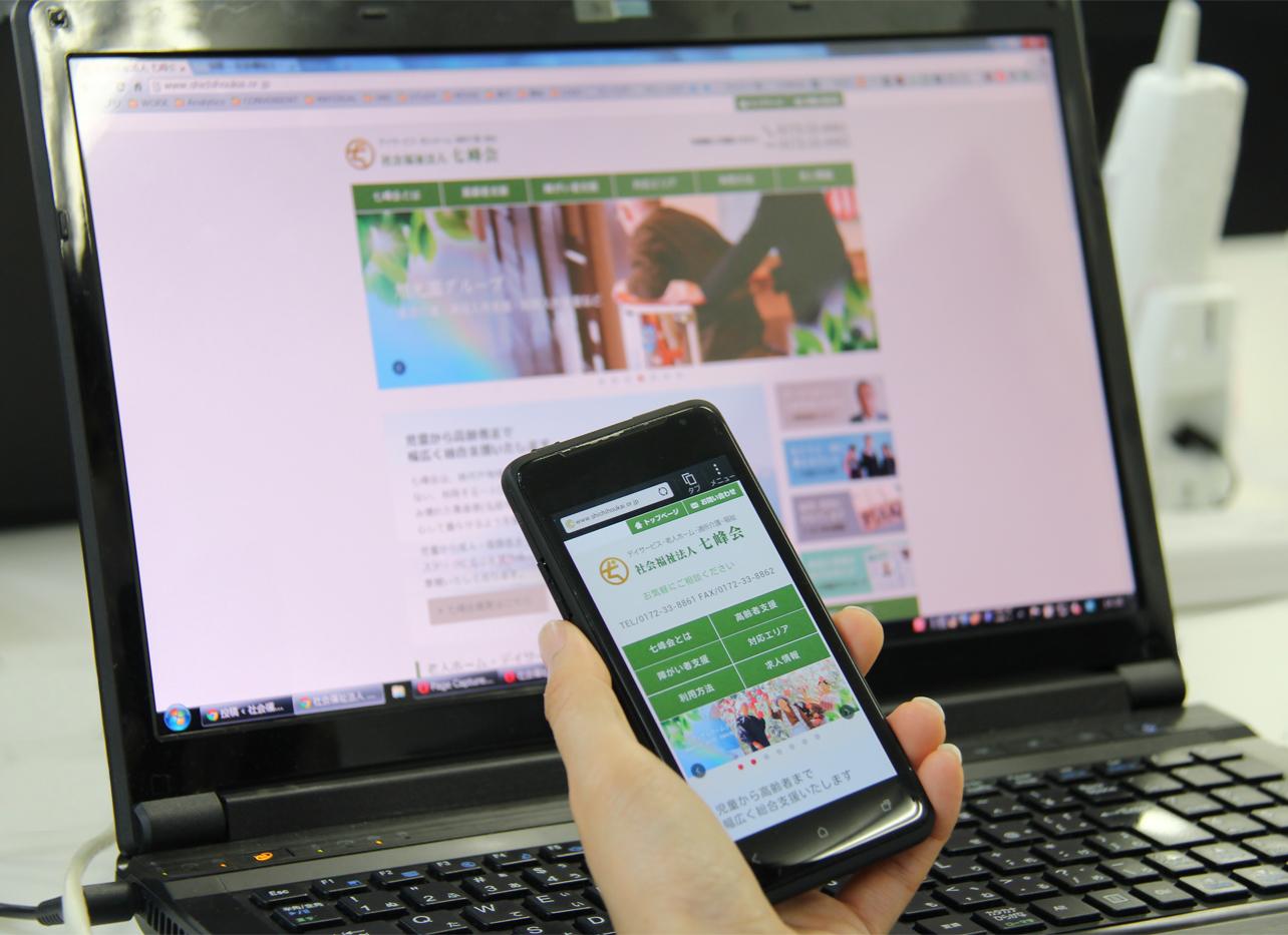 社会福祉法人七峰会ホームページ完成!スマートフォンタブレットにも対応しました