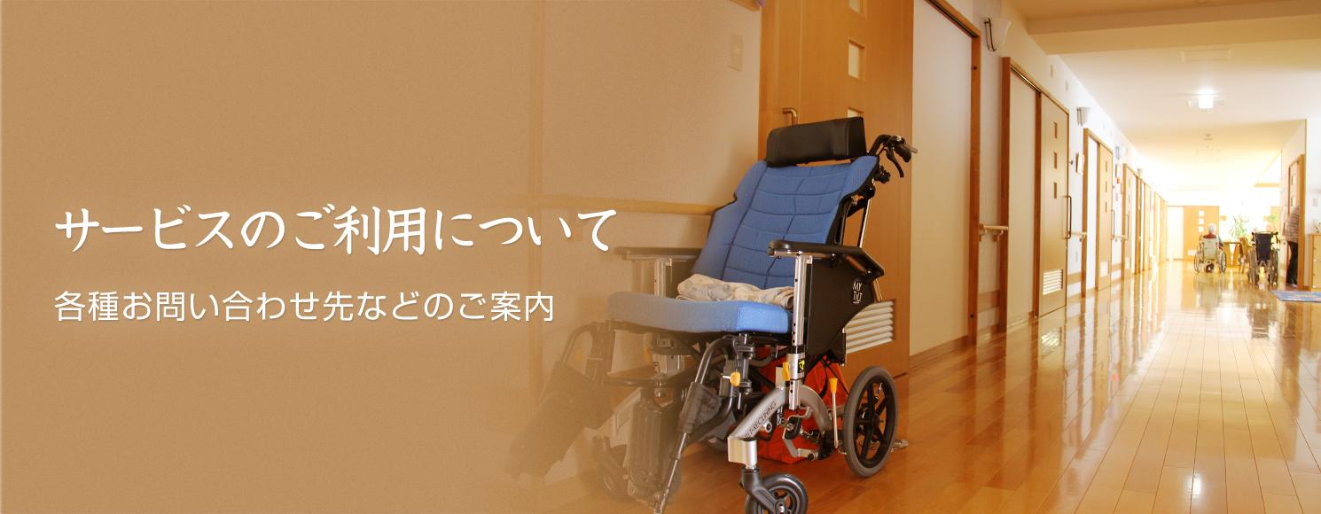 老人ホーム、デイサービスなどの福祉サービスのご利用の際のお問い合わせ先など